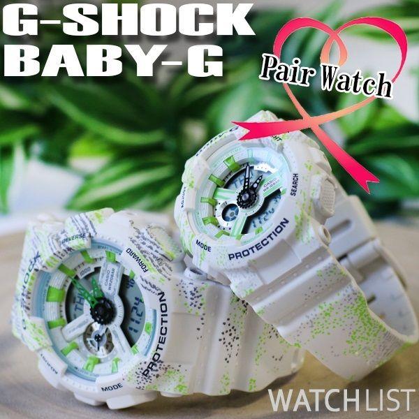 【ペアウォッチ】 カシオ Gショック ベビーG 腕時計 ホワイト GA-110TX-7AJF BA-110TX-7AJF 国内正規