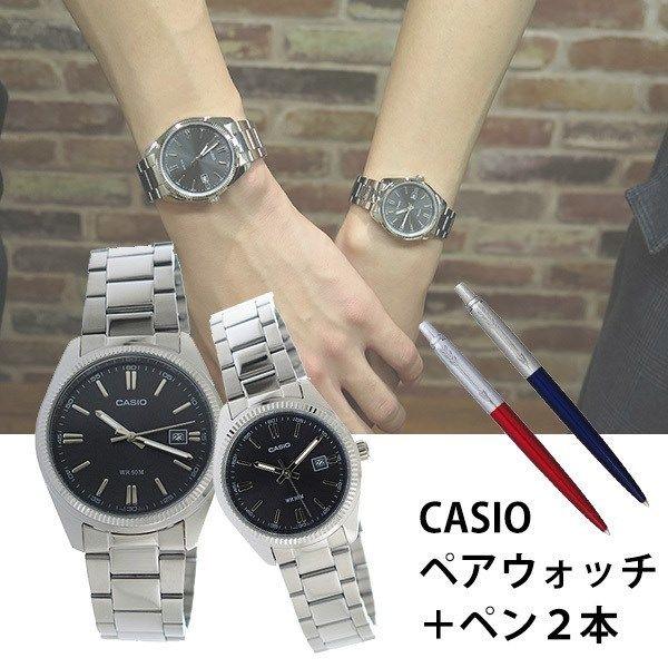 【ペアウォッチ】 カシオ CASIO チープカシオ ユニセックス 腕時計 MTP-1302D-1A1 LTP-1302D-1A1 パーカー ペン付き