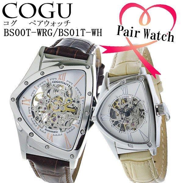 【ペアウォッチ】 コグ COGU ペアウォッチ 腕時計 BS00T-WRG/BS01T-WH ホワイト/ホワイト