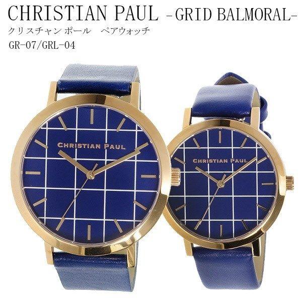 【ペアウォッチ】 クリスチャンポール CHRISTIAN PAUL ブルーグリッド文字盤 ブルー レザーバンド BALMORAL GR-07/GRL-04