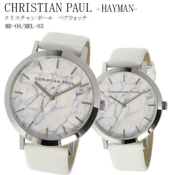 【ペアウォッチ】 クリスチャンポール CHRISTIAN PAUL ホワイトマーブル文字盤 ホワイト レザーバンド HAYMAN MR-08/MRL-03