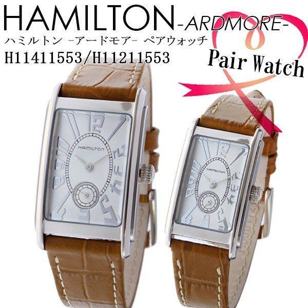 ハミルトン HAMILTON アードモア ARDMORE ペアセット ペアウォッチ 腕時計 H11411553 H11211553
