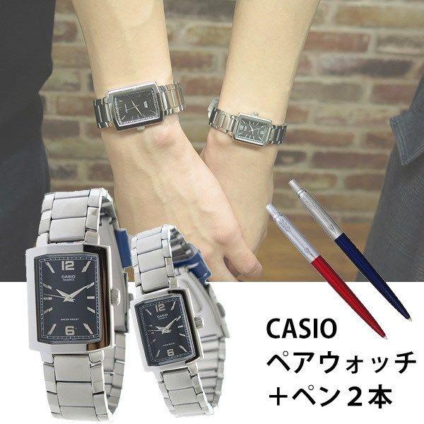 【ペアウォッチ】 カシオ CASIO チープカシオ ユニセックス 腕時計 MTP-1233D-1A LTP-1233D-1A パーカー ペン付き