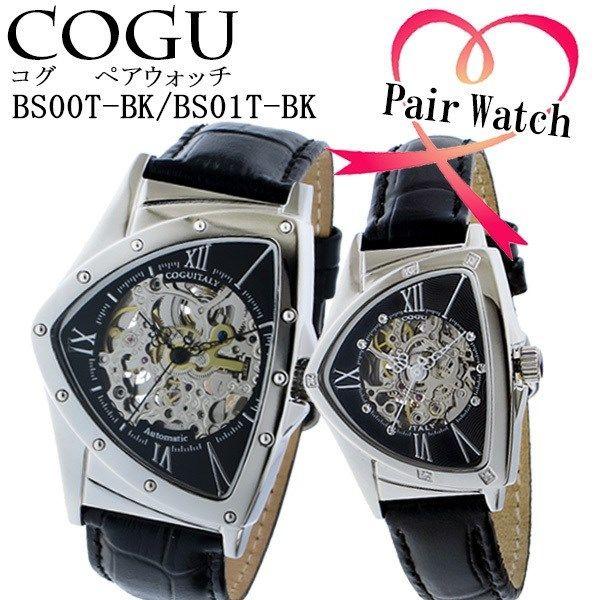 【ペアウォッチ】 コグ COGU ペアウォッチ 腕時計 BS00T-BK/BS01T-BK ブラック/ブラック