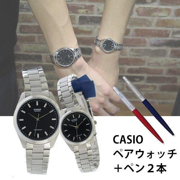 【ペアウォッチ】 カシオ CASIO チープカシオ ユニセックス 腕時計 MTP-1274D-1A LTP-1274D-1Aパーカー ペン付き