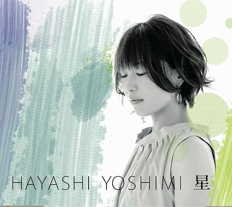 星/HAYASHI YOSHIMI