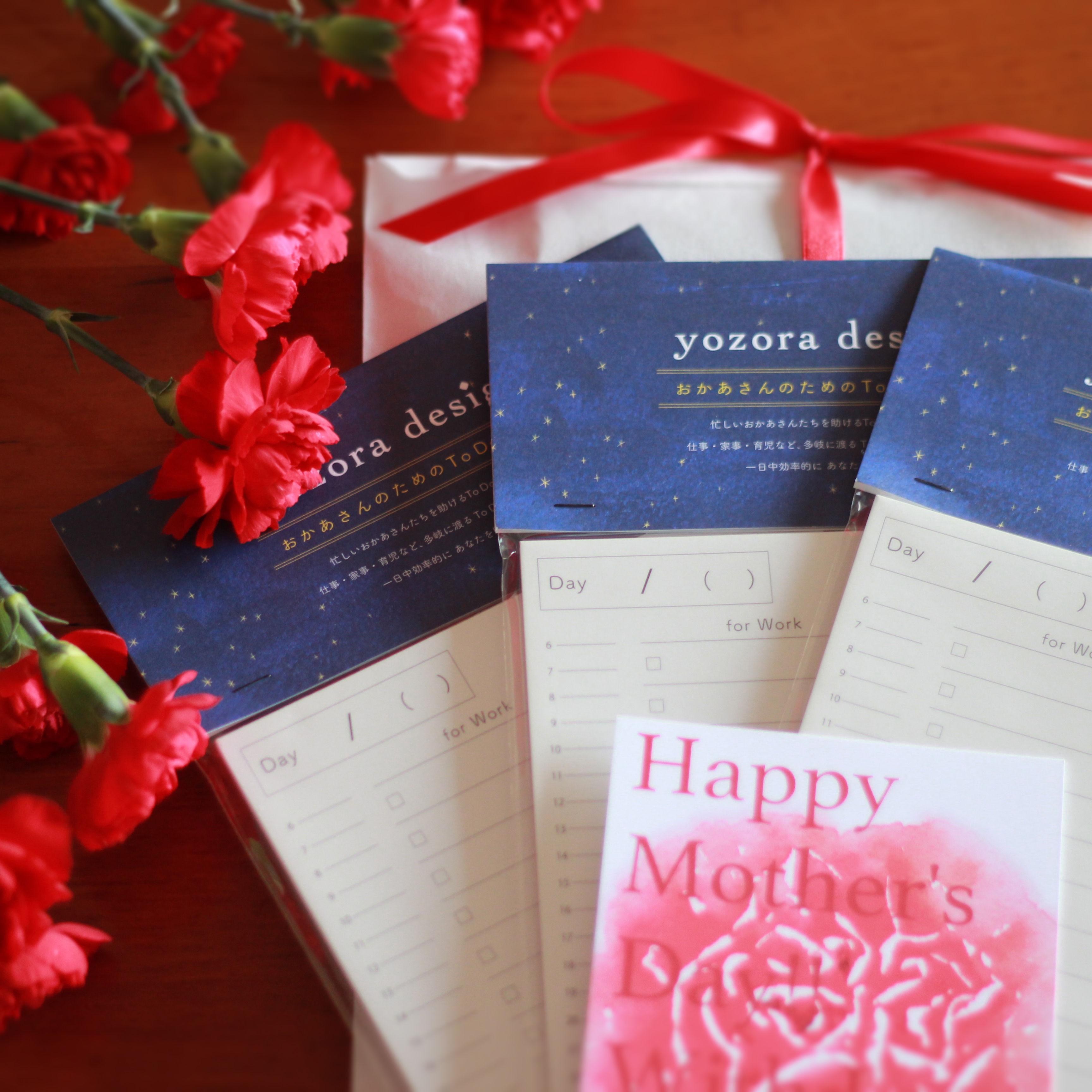 《 母の日特別セット 》おかあさんのためのToDoリスト 特別セット