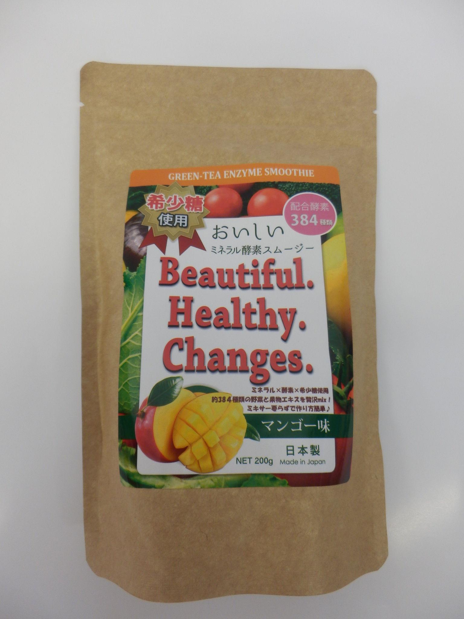 BHCミネラル酵素グリーンスムージー マンゴ味
