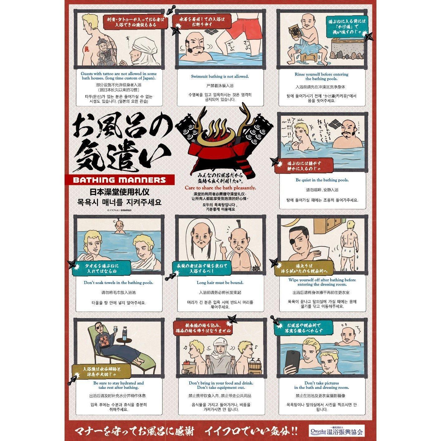 「ゆーゆオリジナルお風呂のマナーポスター・インバウンド向け 戦国武将編」Dセット(2枚セット)