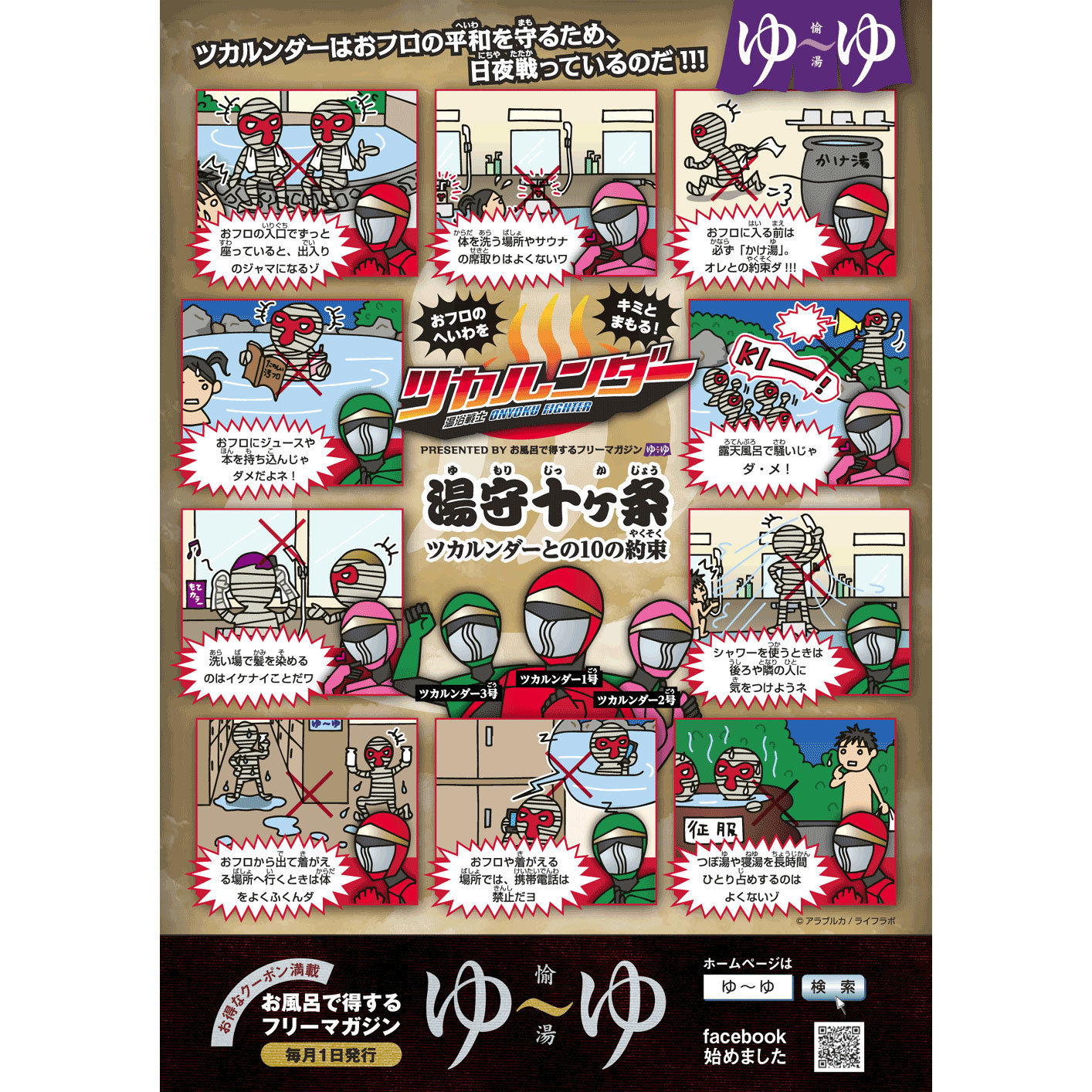 「ゆーゆオリジナルお風呂のマナーポスター・お子さま向け」Bセット(2枚セット)