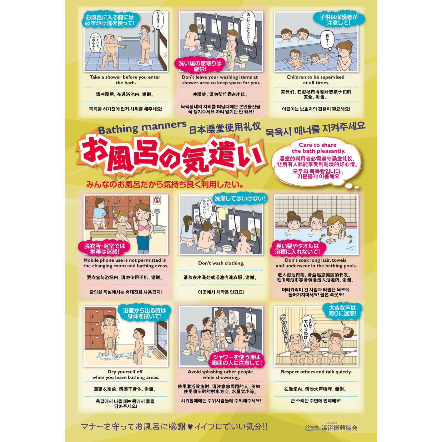 「ゆーゆオリジナルお風呂のマナーポスター・インバウンド向け」Aセット(2枚セット)