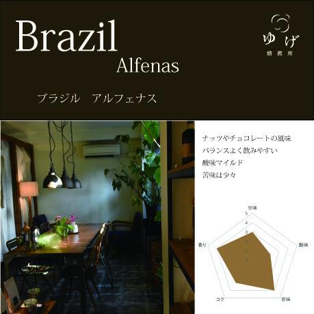 ブラジル     アルフェナス  200g