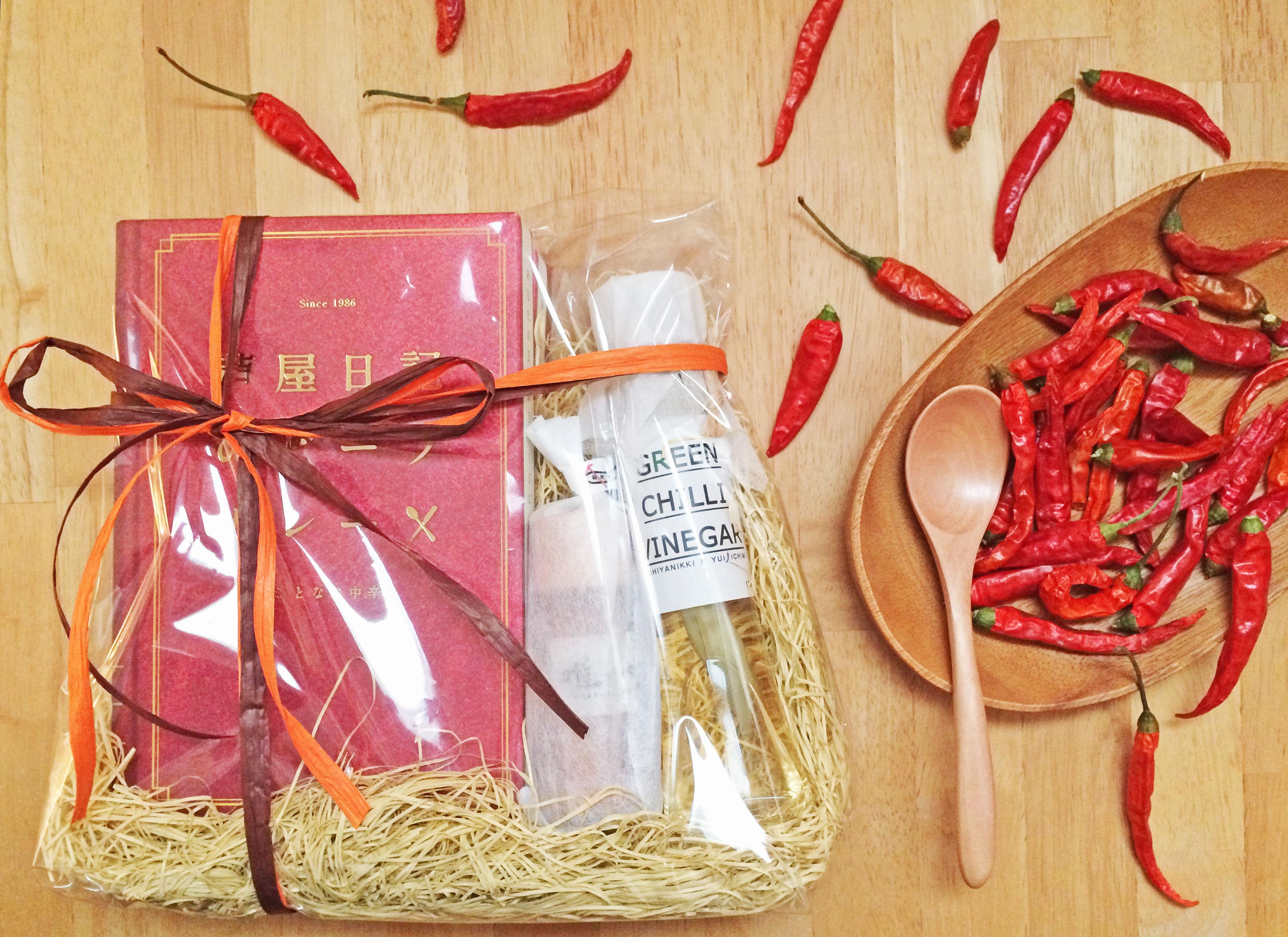 Gift set(唯一味 *選べる1本* +  カレーにかけるお酢 *選べる1本*  +  芦屋日記のビーフカレー<おとなの中辛>2食)