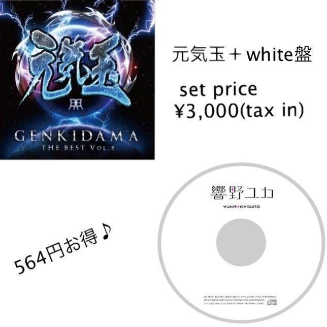 【ご予約受付中】『元気玉』+SOUND GOODS-white-