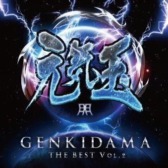 オムニバスCD『元気玉-GENKIDAMA THE BEST vol.2-』