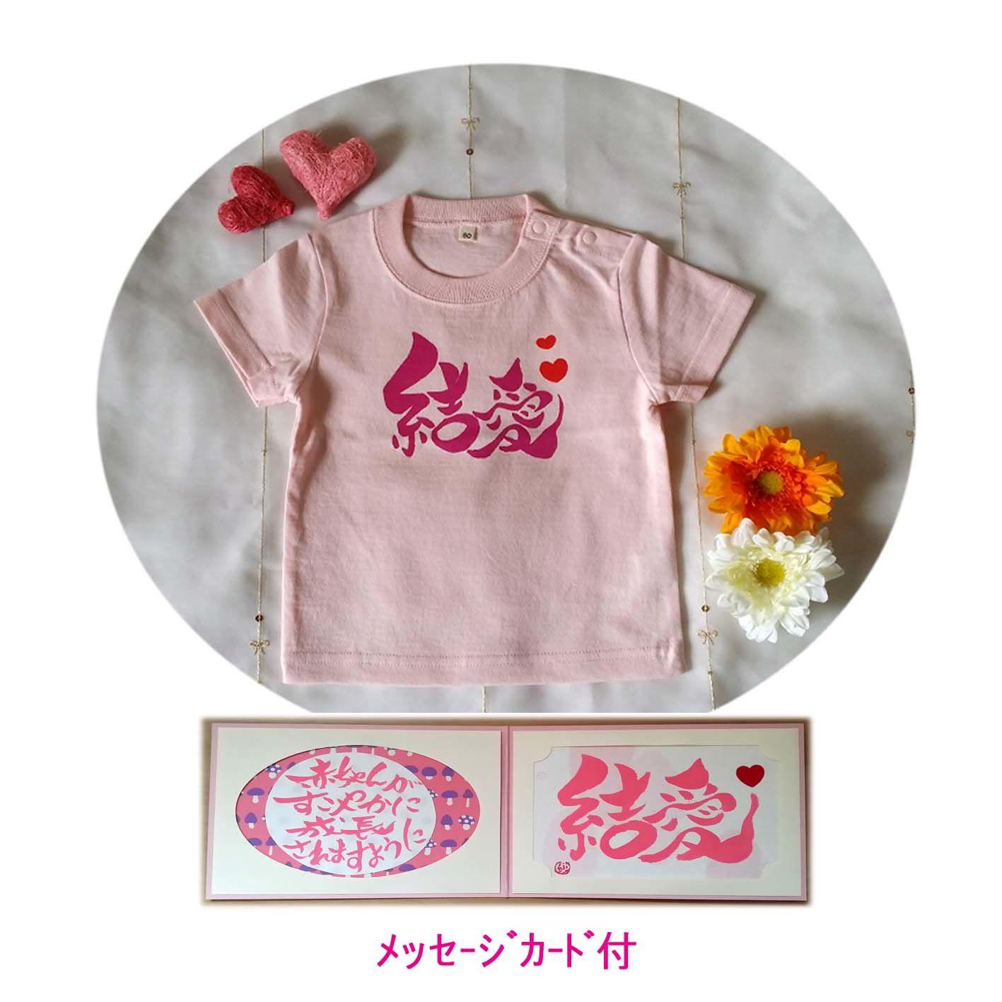 HAPPYnameTシャツ(女の子)