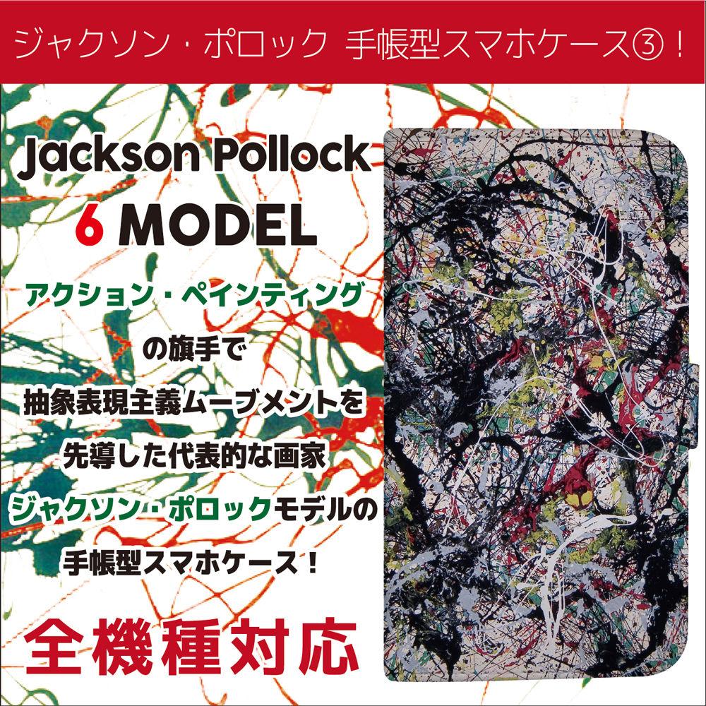 全機種対応☆ジャクソンポロック、アクションペインティングデザイン手帳ケース3!