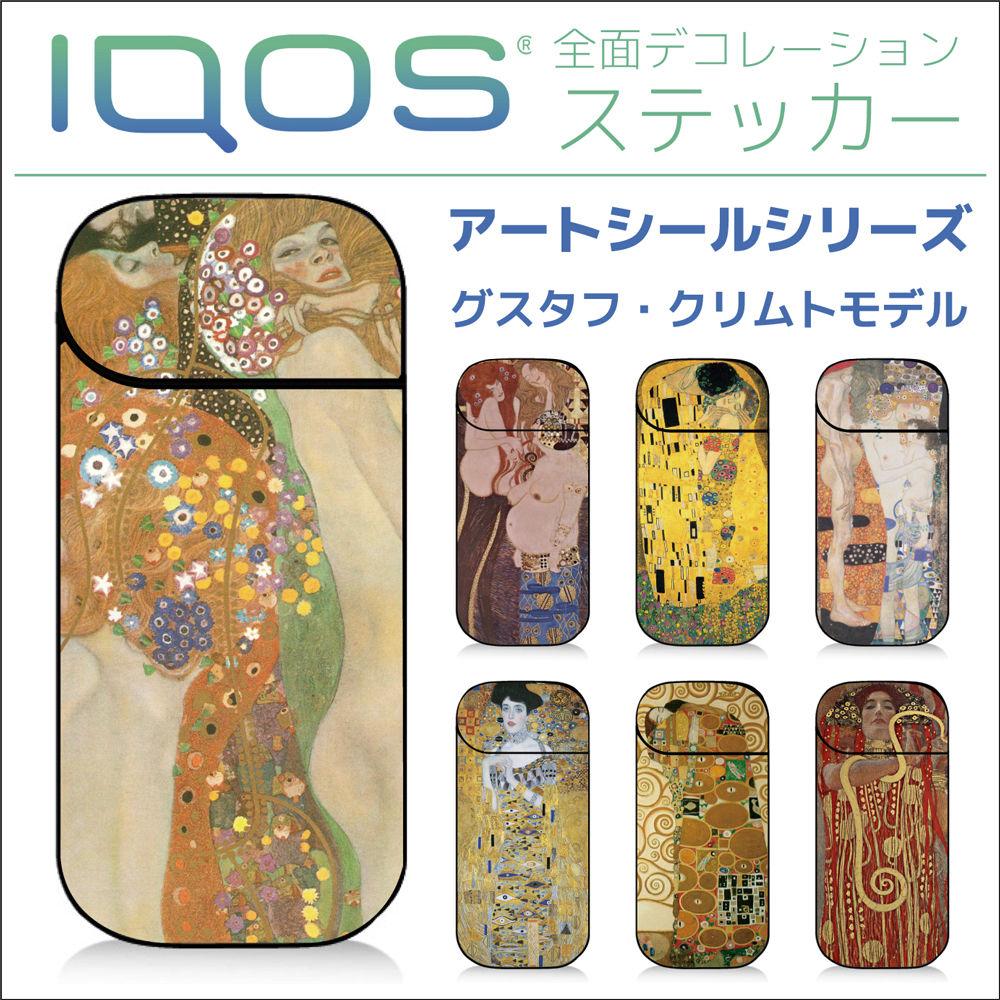 IQOS / IQOS 2.4 Plus ウィーン分離派の画家 グスタフ・クリムト モデルのアイコスシール!