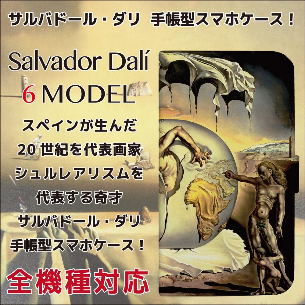 全機種対応☆20世紀を代表する天才画家 サルバドール・ダリ 手帳型スマホケース!