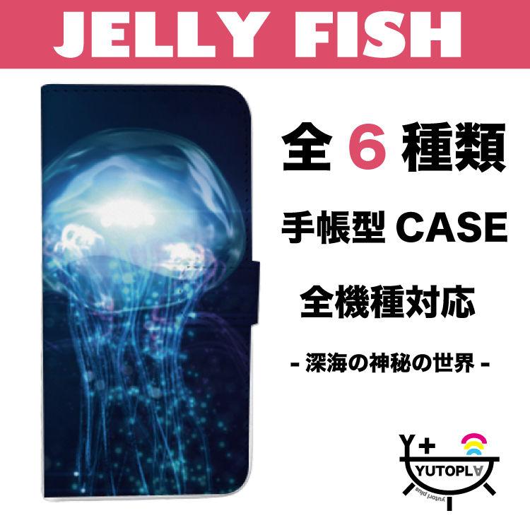 全機種対応 ★ 深海の魅惑☆クラゲの美しい手帳型ケース