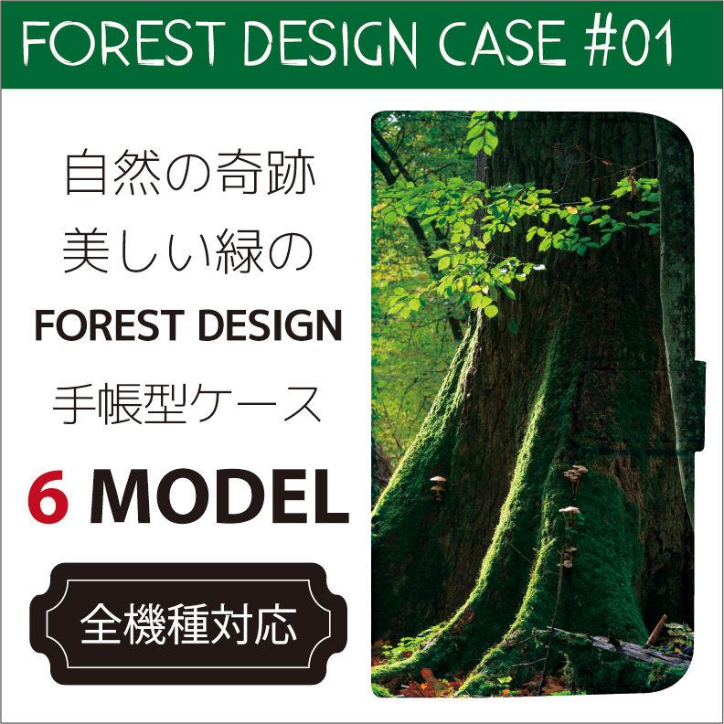 全機種対応☆自然の奇跡 美しい緑の FOREST DESIGN 手帳型ケース☆