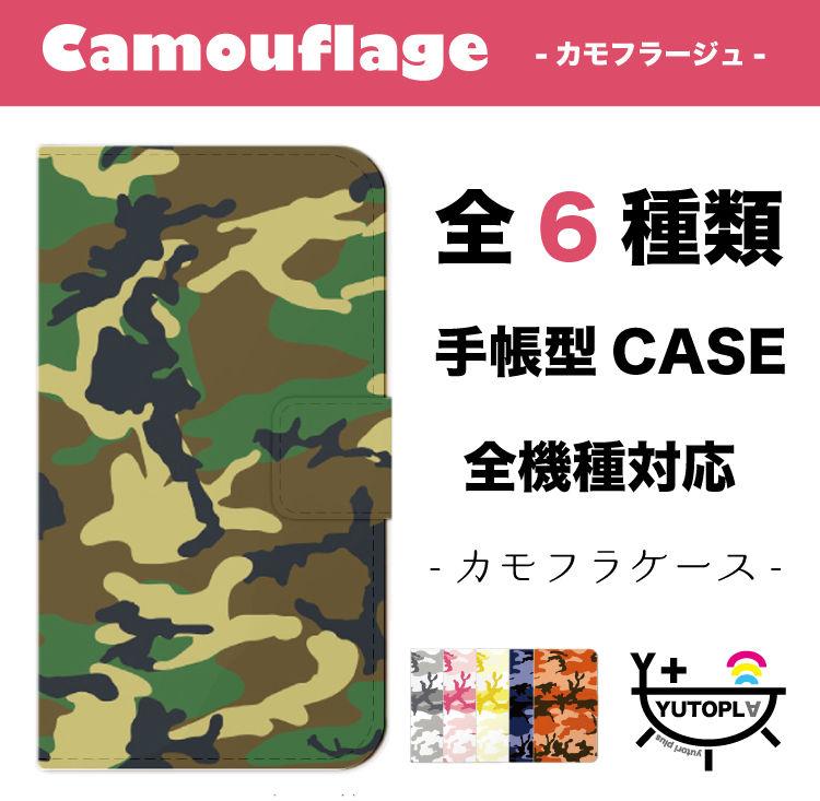 全機種対応 ★手帳型ケース 定番☆カモフラ柄の手帳型スマホケース☆