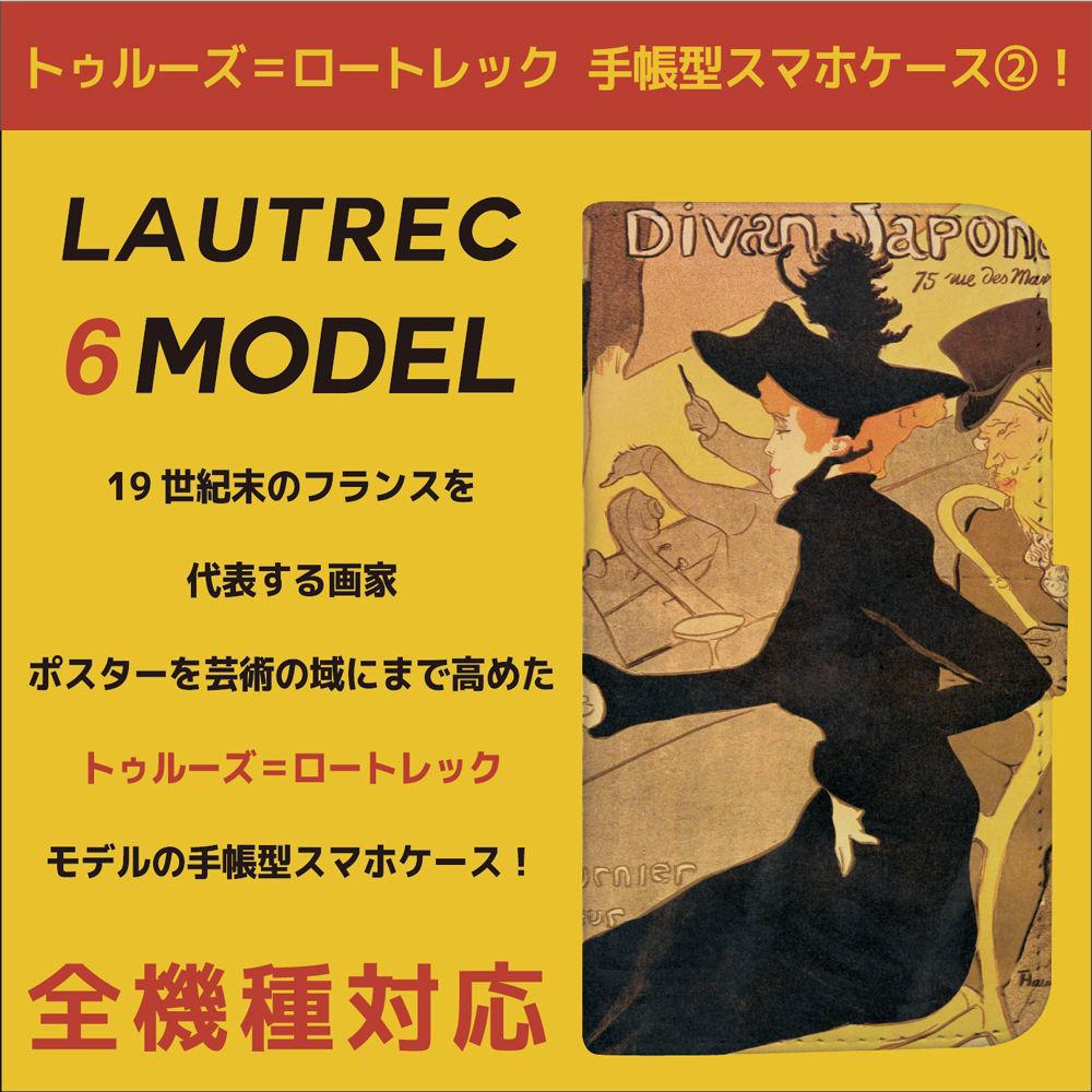 全機種対応☆19世紀末のフランスを代表する画家ロートレックモデルの手帳型スマホケース2!
