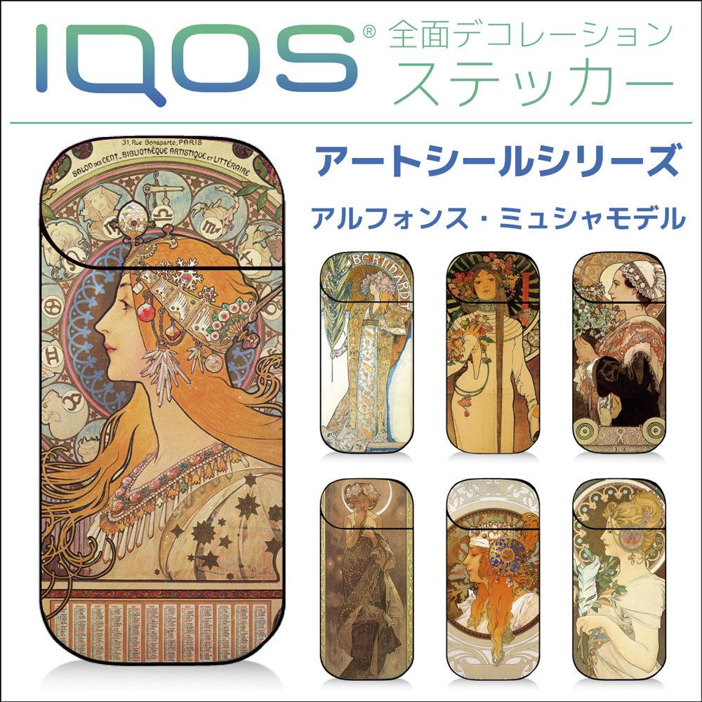 IQOS / IQOS 2.4 Plus アール・ヌーヴォーの巨匠☆アルフォンス・ミュシャモデルのアイコスシール!