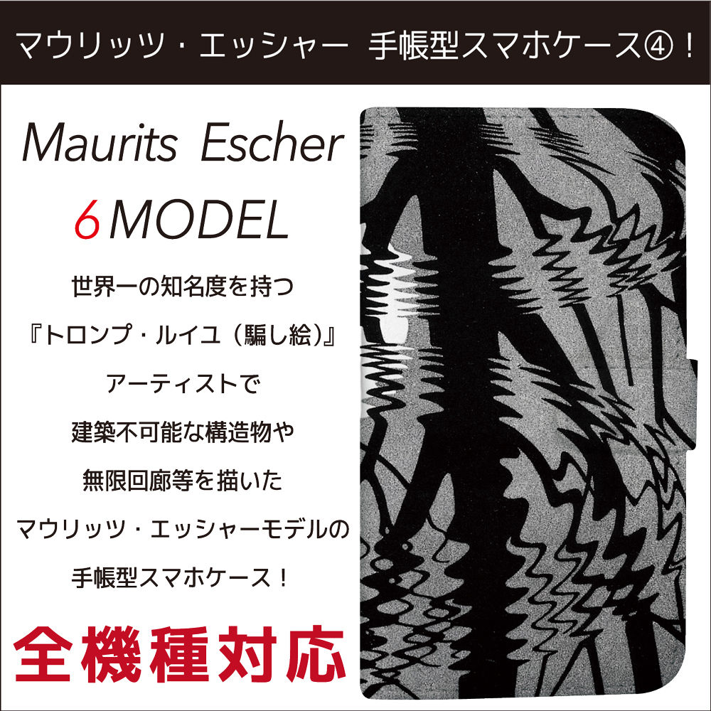 全機種対応☆視覚の魔術師 マウリッツ・エッシャー モデルの手帳型スマホケース4!