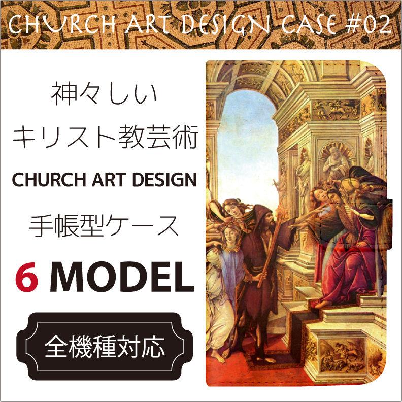 全機種対応☆荘厳なキリスト教の世界 教会アート手帳型 スマホケースシリーズ2!