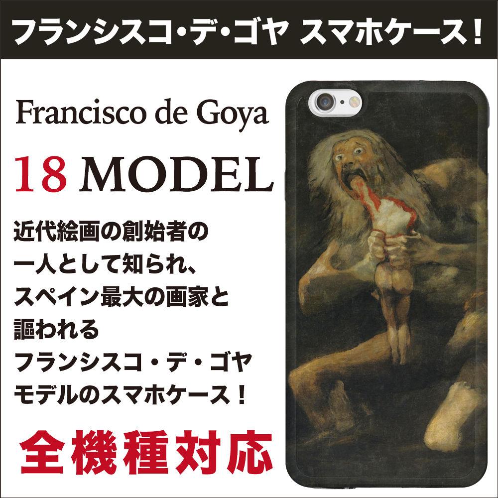 全機種対応☆スペイン最大の画家と謳われるゴヤ モデルのスマホケース!