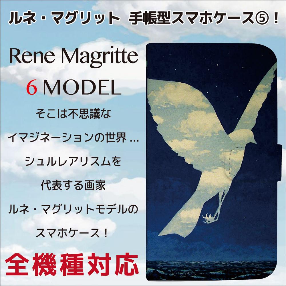 全機種対応☆そこは不思議なイマジネーションの世界 ルネ・マグリットモデルの手帳型スマホケース5!