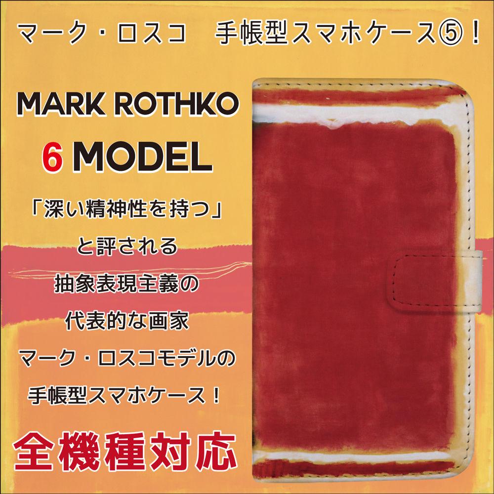 全機種対応☆抽象表現主義の代表的な画家 マーク・ロスコ 手帳型スマホケース5!