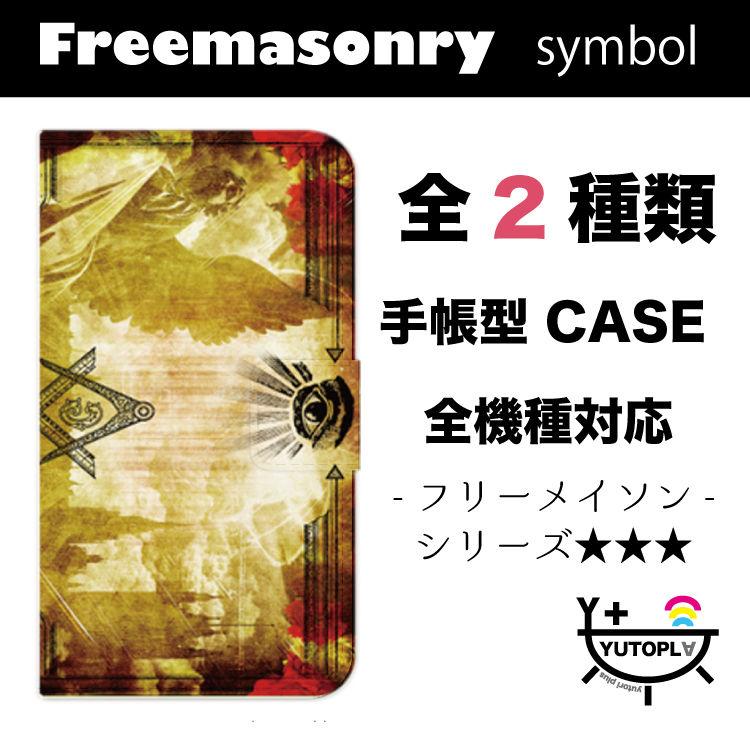 全機種対応 ★手帳型ケース フリーメイソン☆プロビデンスの目