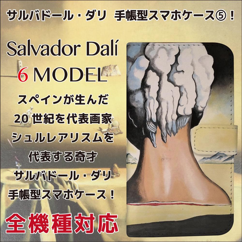 全機種対応☆20世紀を代表する天才画家 サルバドール・ダリ 手帳型スマホケース5!