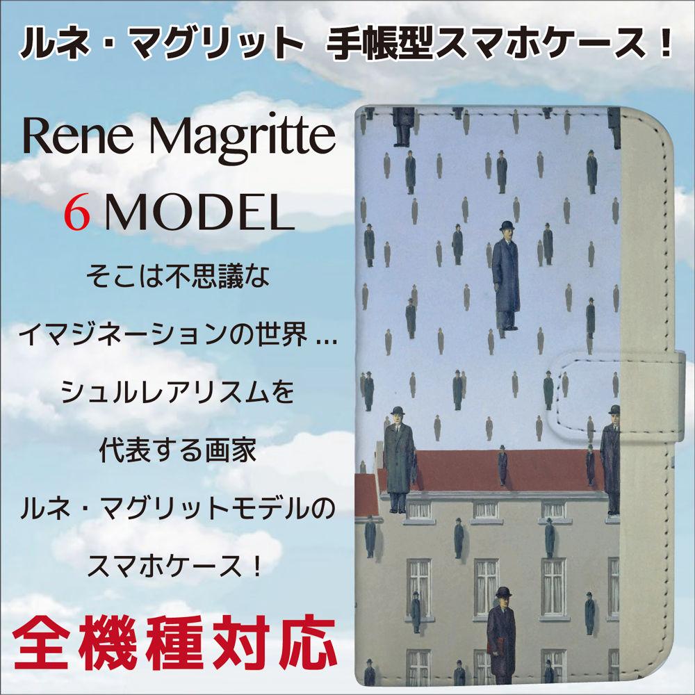 全機種対応☆そこは不思議なイマジネーションの世界 ルネ・マグリットモデルの手帳型スマホケース!