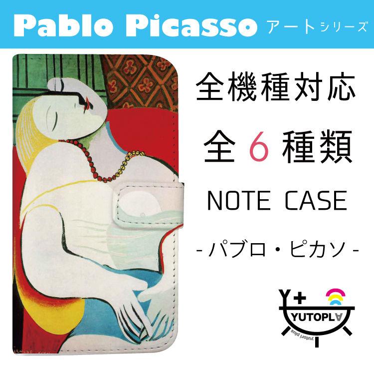 全機種対応★  20世紀最大の芸術家パブロ・ピカソ手帳ケース