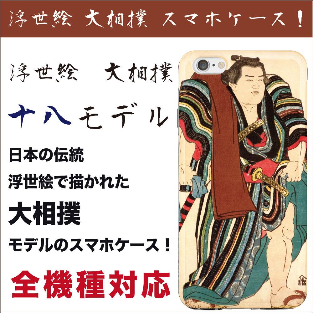 全機種対応☆日本の伝統 浮世絵で描く大相撲スマホケース☆