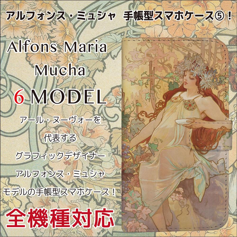 全機種対応☆アルフォンス・ミュシャモデルの手帳型スマホケース5!