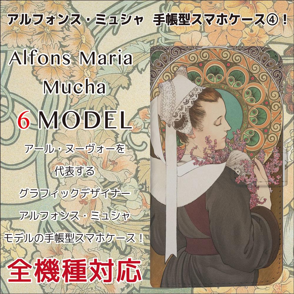 全機種対応☆アルフォンス・ミュシャモデルの手帳型スマホケース4!