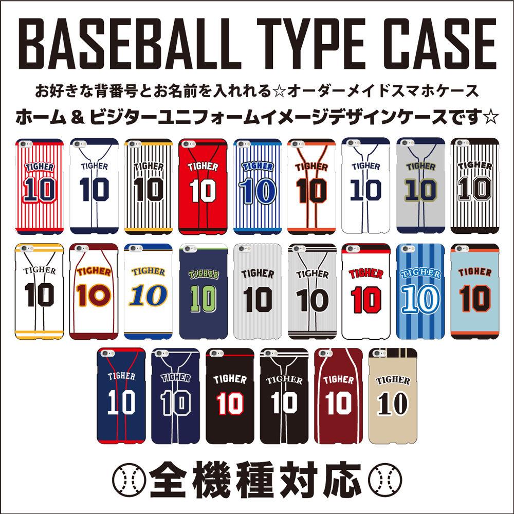 全機種対応☆オーダーメイド 野球 ユニフォーム  名入れケース!