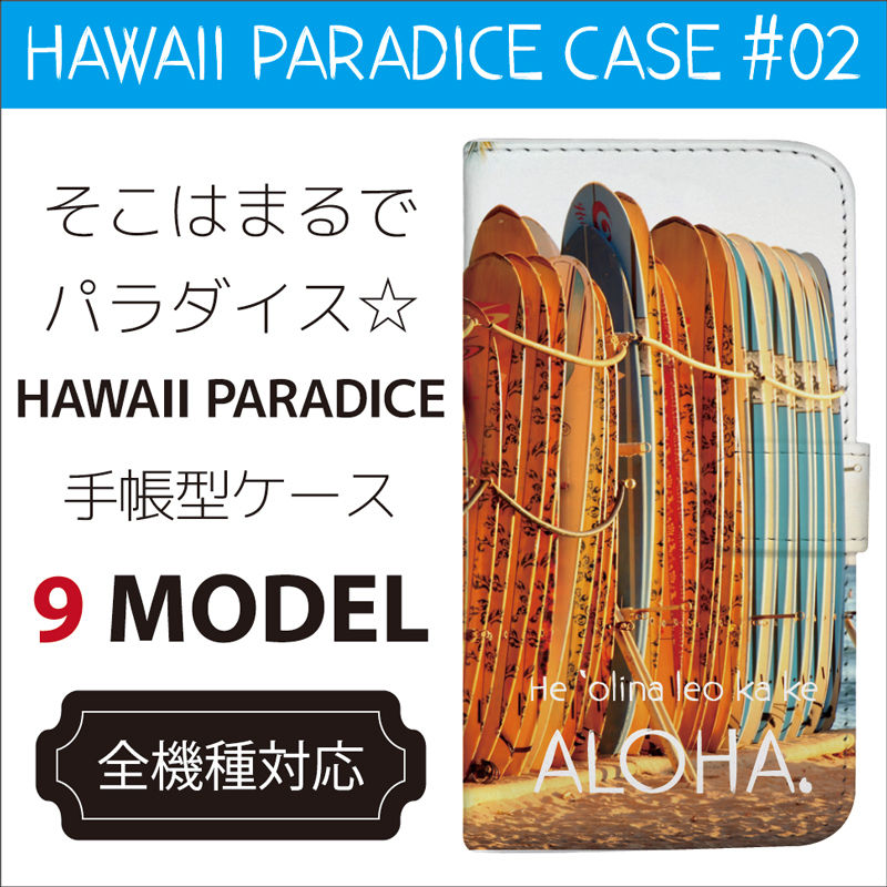 全機種対応☆そこはまるでパラダイス☆HAWAII PARADICE手帳型ケース2