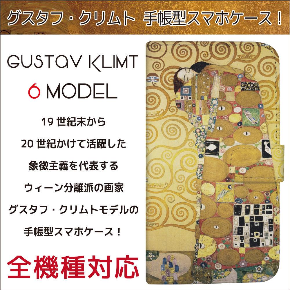 全機種対応☆ウィーン分離派の画家クリムトモデルの手帳型スマホケース!