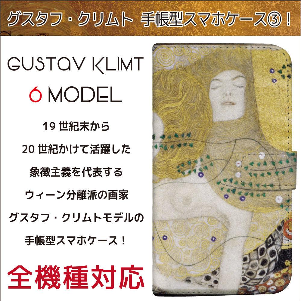 全機種対応☆ウィーン分離派の画家クリムトモデルの手帳型スマホケース3!