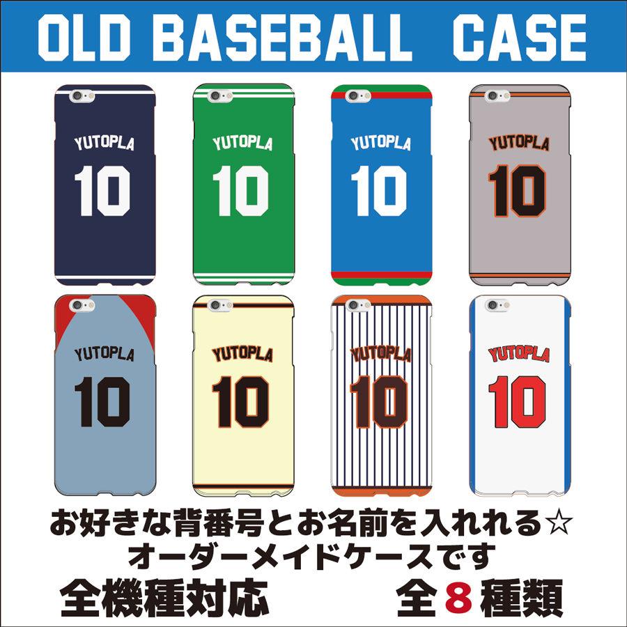 全機種対応☆オーダーメイド 懐かしの野球 ユニフォーム  名入れケース!