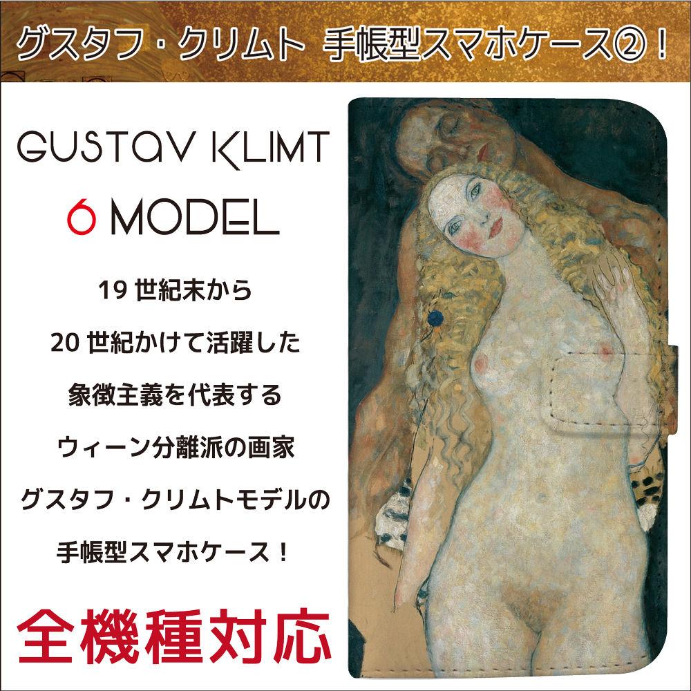 全機種対応☆ウィーン分離派の画家クリムトモデルの手帳型スマホケース2!