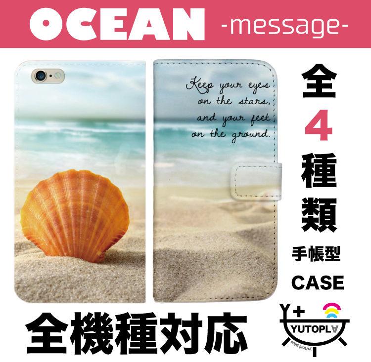 全機種対応★海辺のキレイな景色withメッセージ☆ケース