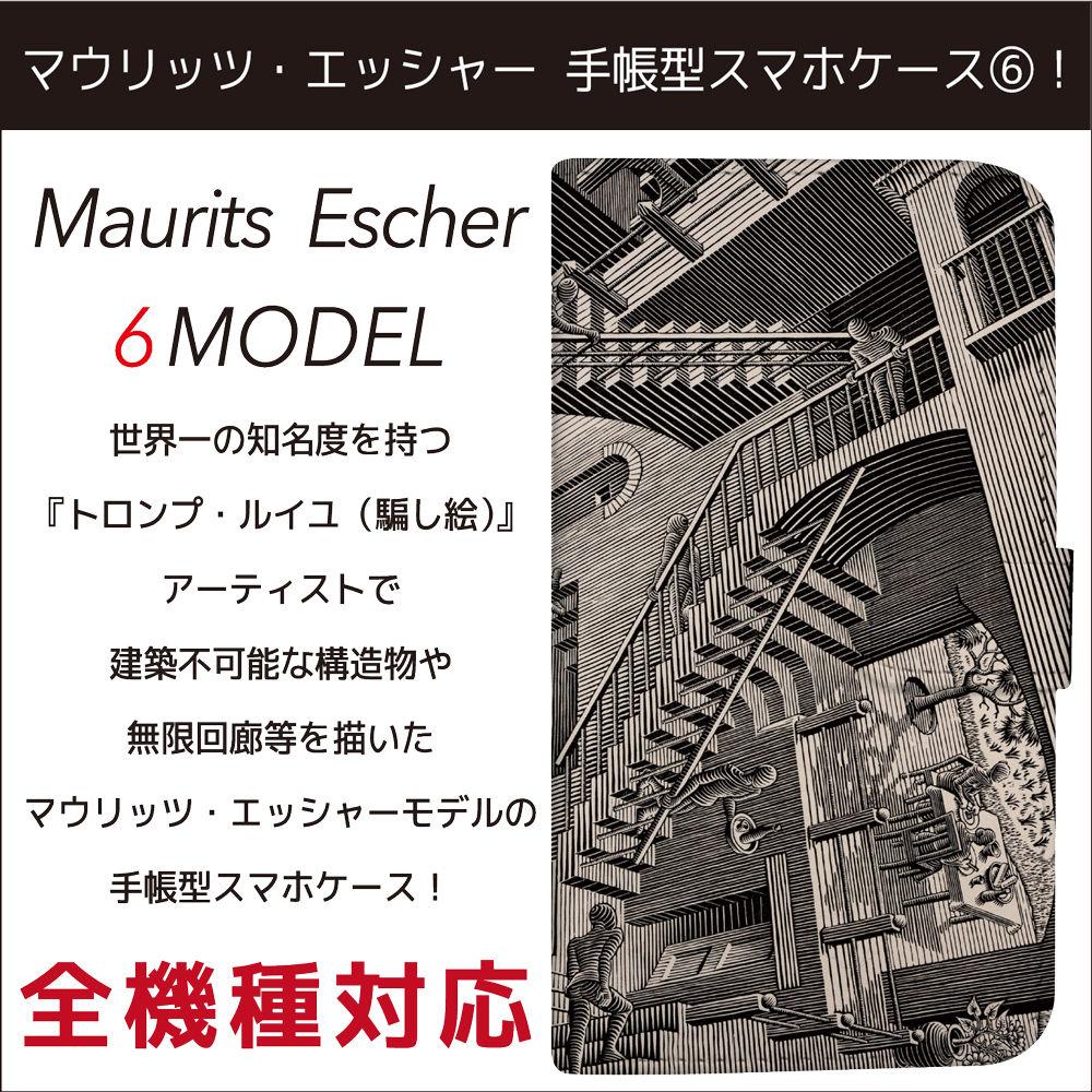 全機種対応☆視覚の魔術師 マウリッツ・エッシャー モデルの手帳型スマホケース6!