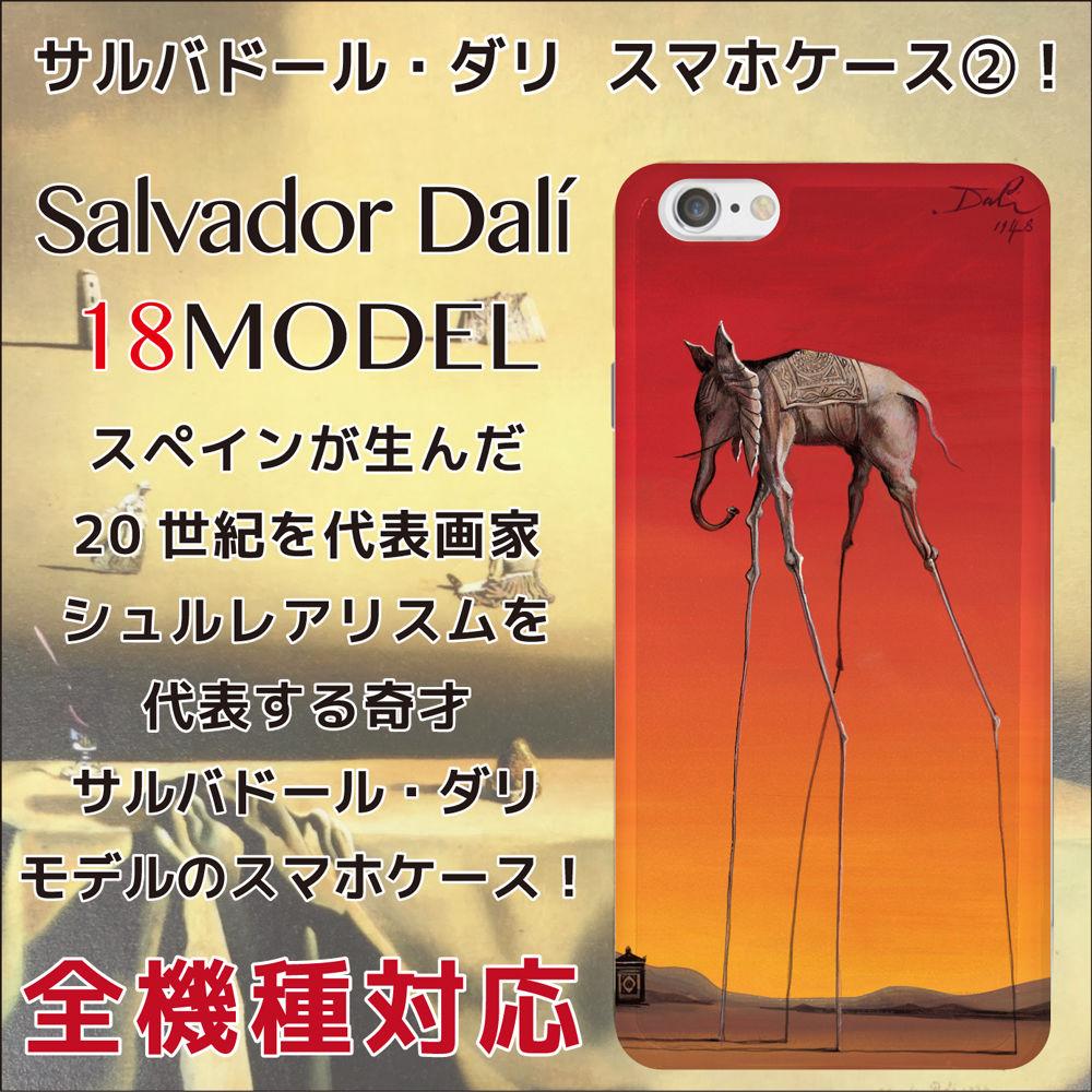 全機種対応☆20世紀を代表する天才画家サルバドール・ダリモデルのスマホケース2!