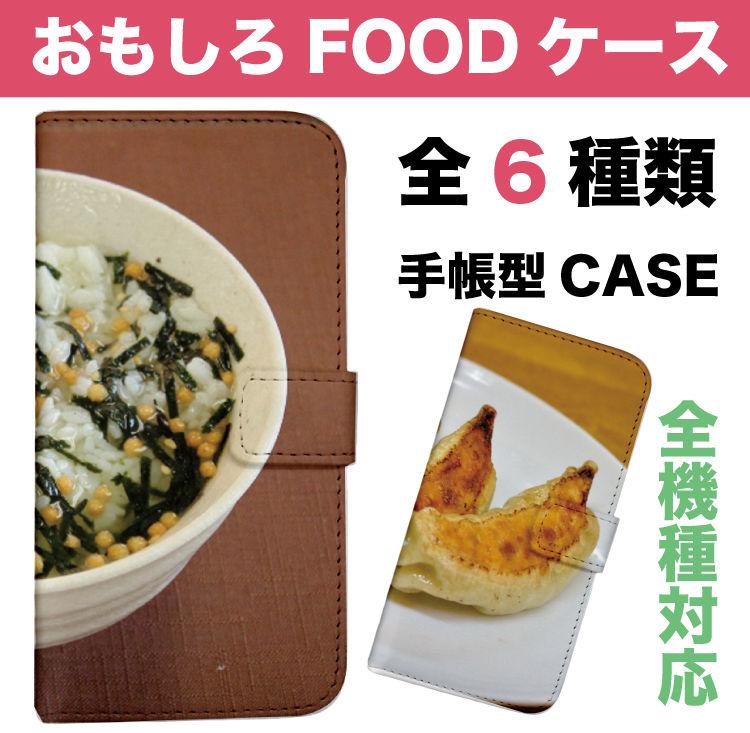 全機種対応★ユニーク食べ物シリーズ☆手帳型スマホケース